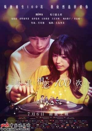 与君相恋100次首映礼miwa龙星凉亮相终极双发演绎今夏最甜奇幻爱恋